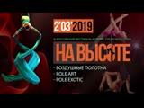 3 место - Маслова Варвара, Псков, Iflystudio