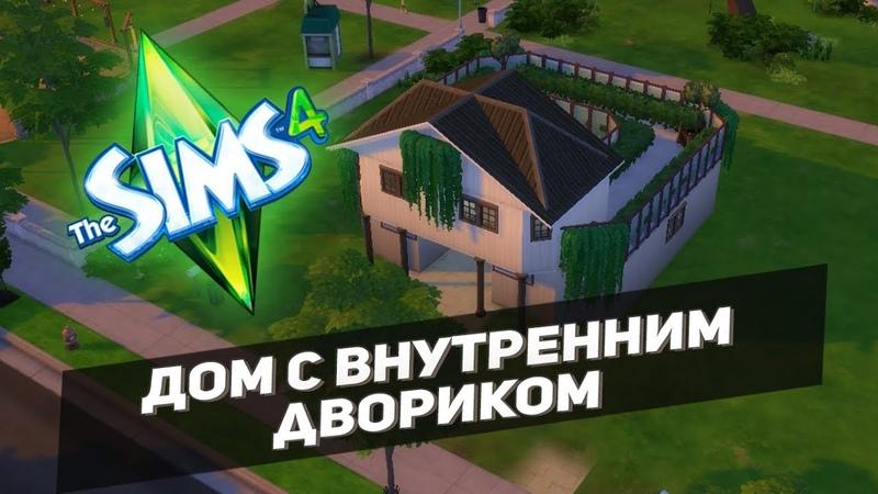 The Sims 4 Семейный дом с внутренним двориком House with patio Speed building (no cc)