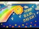 Концерт Мир вам, люди! МБДОУ №68 Морячок г. Астрахани