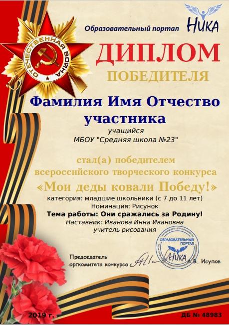Образец Диплома Победителя творческого конкурса «Мои деды ковали Победу!»