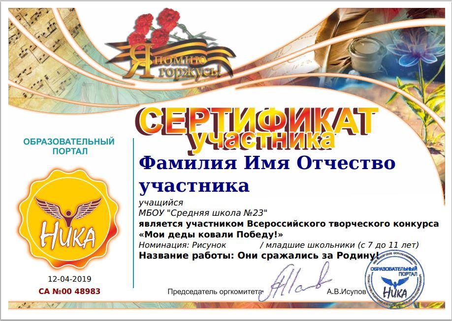 Образец Сертификата участника творческого конкурса «Мои деды ковали Победу!»