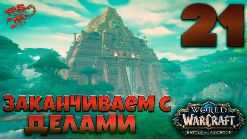 World of Warcraft Battle for Azeroth ► 21 Заканчиваем с делами WoW Орда
