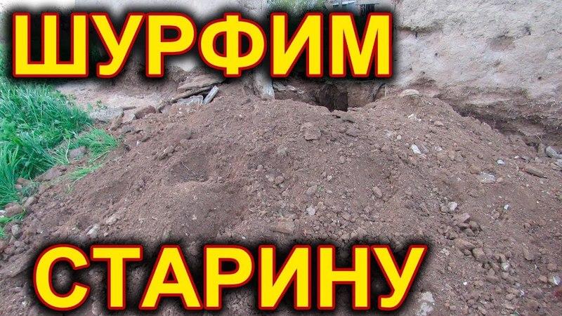 Имперский дом Шурф день первый Начало раскопок развалин
