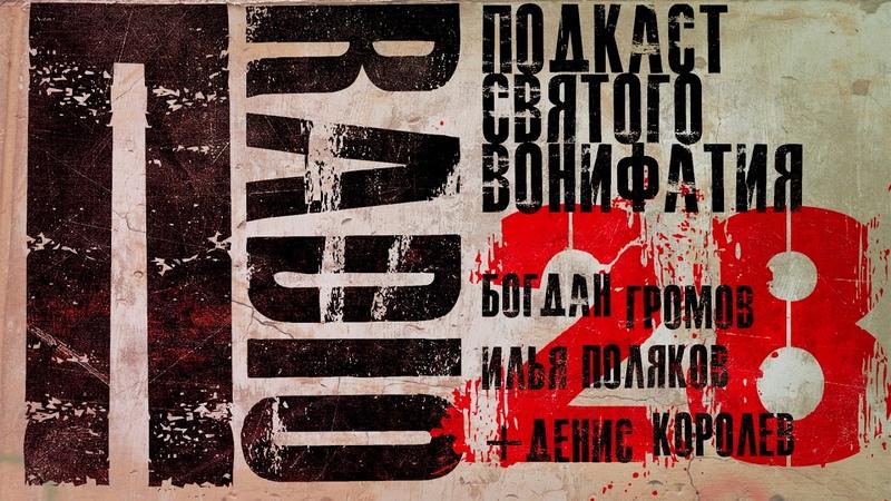 Пradio 028 Подкаст св Вонифатия Бедность Громов Поляков Денис Королев