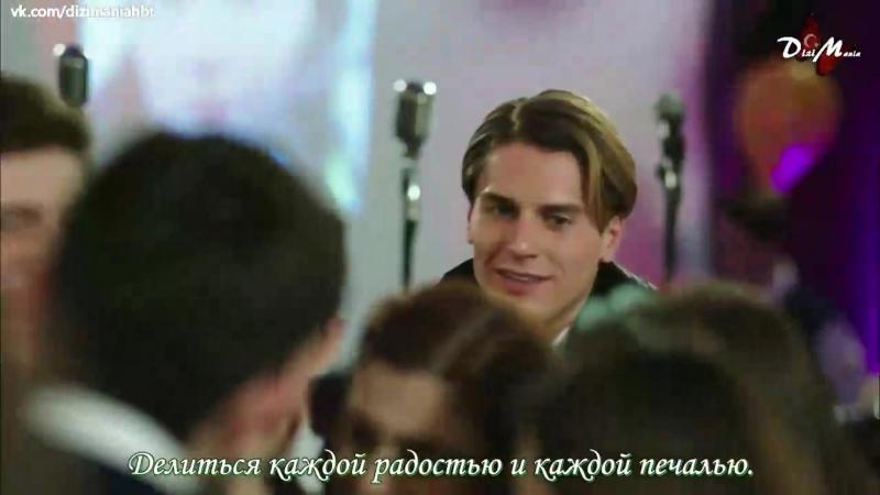 Сюрприз для Севды_19 серия