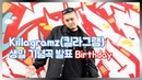 Killagramz(킬라그램) 생일 기념곡 발표 'birthday'