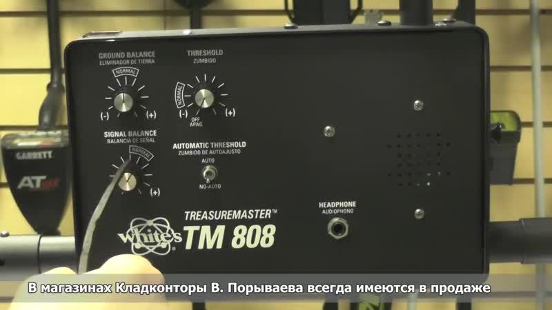 Обзор, хар-ки и настройки глубинного металлоискателя Whites TM 808