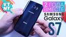 Samsung Galaxy S7 спустя 2 года использования