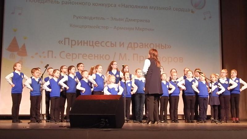 Отчетный концерт 19.04.2018 Принцессы и Драконы