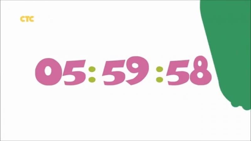 Часы (СТС Kids HD, 2018-н.в.)
