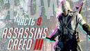 Прохождение Assassins Creed 3 ► Часть 9