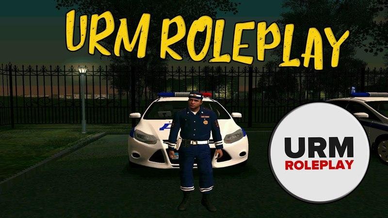 URM RolePlay | 20 Будни сотрудника ОБ-ДПС.