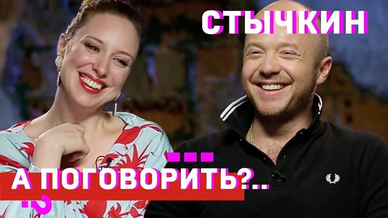 Евгений Стычкин Ленин хуже Сталина Страшная чёрная пустота А поговорить