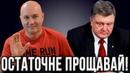 Смотреть всем Последний день президента Порошенко