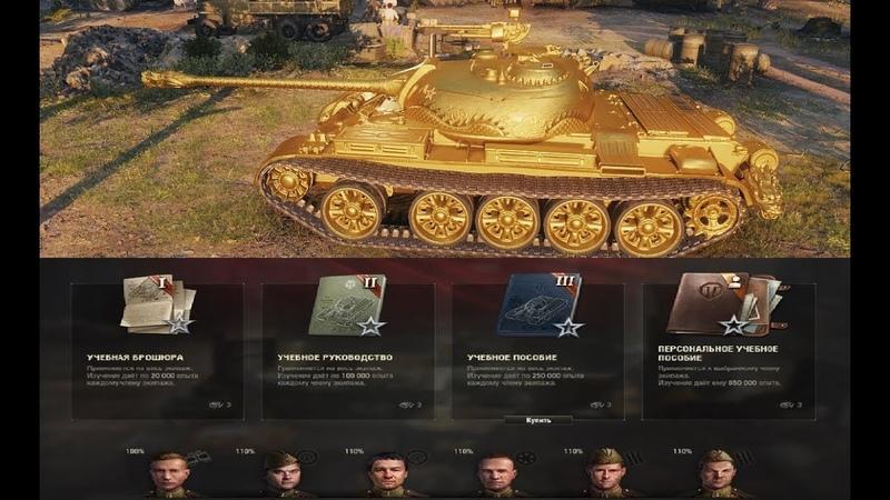 Type 59 Gold и прокачка экипажа за деньги [World of Tanks]