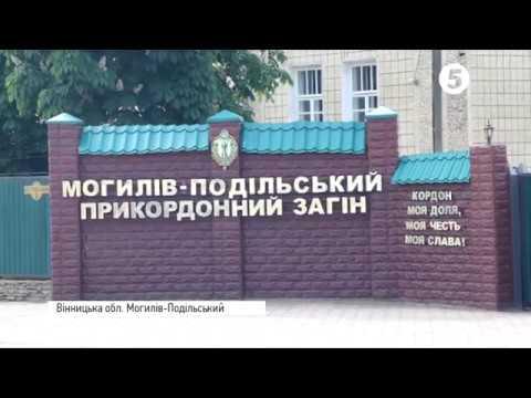 Валерій Коровій привітав Могилів Подільський прикордонний загін з річницею його створення