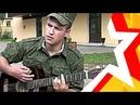 КАРАНДАШ солдаты срочники под гитару ОЧЕНЬ ТРОГАТЕЛЬНО спели известную песню про маму