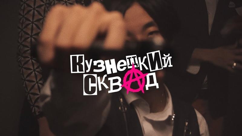 Kuznetsky Squad Черный Лак Official Music Video