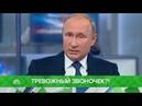 Место встречи 07 06 18 Тревожный звоночек Почему прямая линия с Владимиром Путиным превратилась в стресс тест для чиновников Что волнует наших сограждан