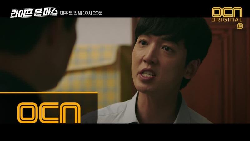Life on mars [13화 예고] 충격적 살인 사건의 발생! 용의자는 박성웅?! '나 좀 풀어줘' 180722
