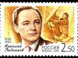 Николай Рыбников- Высота
