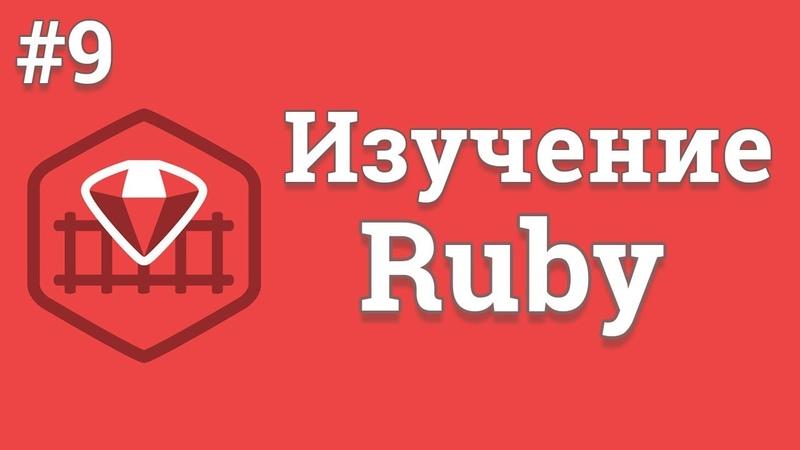 Уроки Ruby для начинающих / 9 - Работа с файлами (чтение и запись)