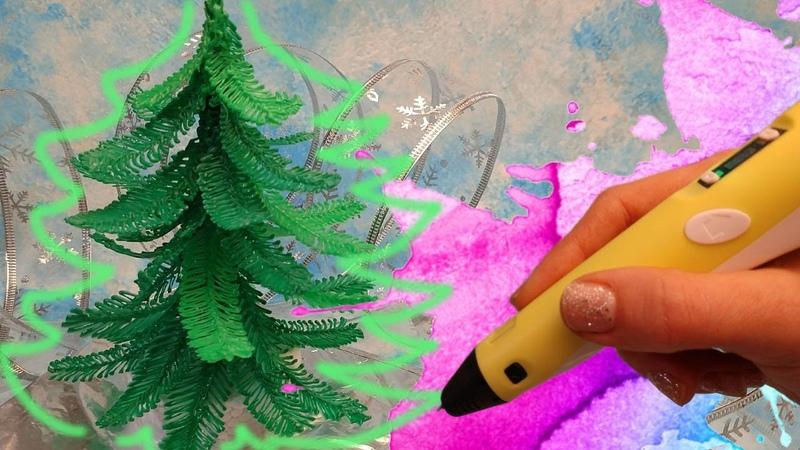 🎄 ЁЛКА 3д ручкой ✍ что нарисовать 3д ручкой DIY 👐 3дручка 3dpen рисунки3дручкой своимируками