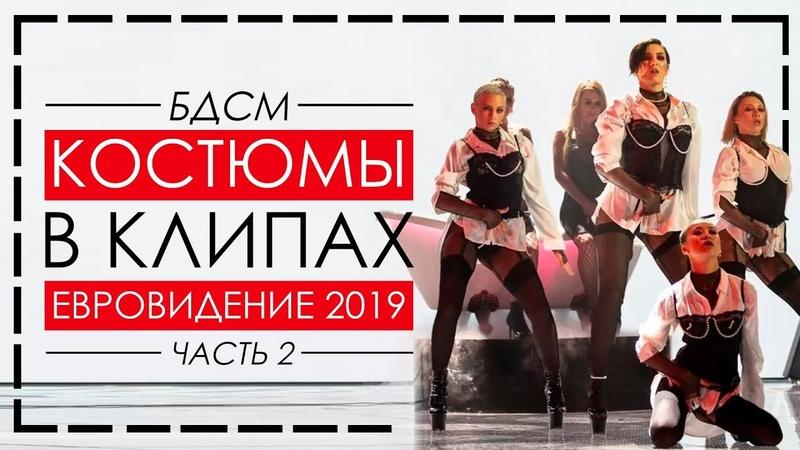 Евровидение 2019 обзор костюмов в клипах Hatari Maruv Tamta Srbuk
