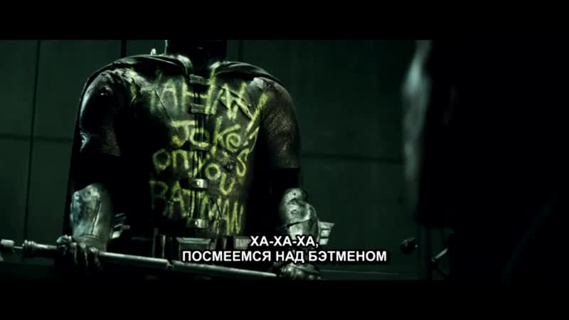 Отрывок из фильма Бэтмэн против Супермэна На заре справедливости (2016) - костюм Робина Джейсона Тодда