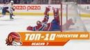 Гол вратаря Питтсбурга, сэйвище Прайса и автогол Хенрика: Топ-10 моментов 7-й недели НХЛ