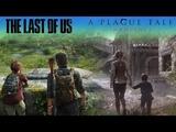 ВОРУЕМ The Last of Us 2 Чумная История (A Plague Tale)