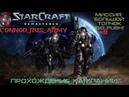 StarCraft Remastered Прохождение кампании Терранов Часть 8 Миссия Большой толчок Big push