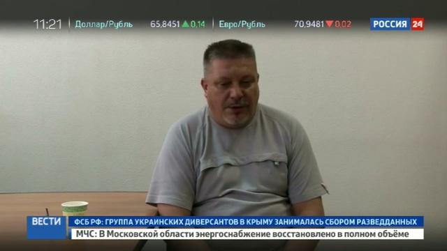 Новости на Россия 24 • Украинские разведчики признались в подготовке диверсий в Крыму