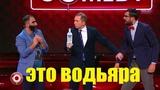 Приезд Путина в Древнюю Русь-Камеди Клаб Карабидис и Скороход Порвали зал!
