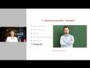Вебинар Как обучать гиперактивных детей 2 10 лет английскому языку