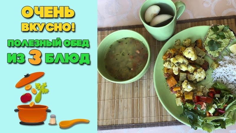 Сабджи рецепт | Готовим полноценный обед по аюрведе | Овощное рагу