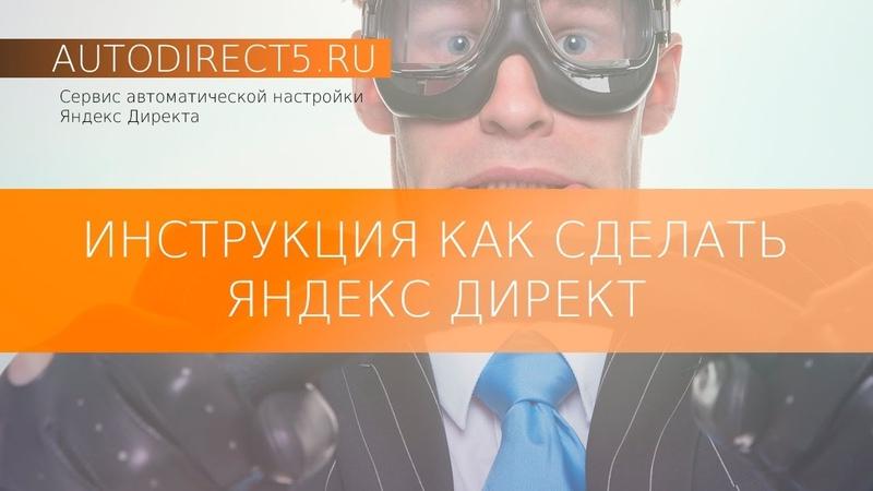 Инструкция по настройке Яндекс Директа