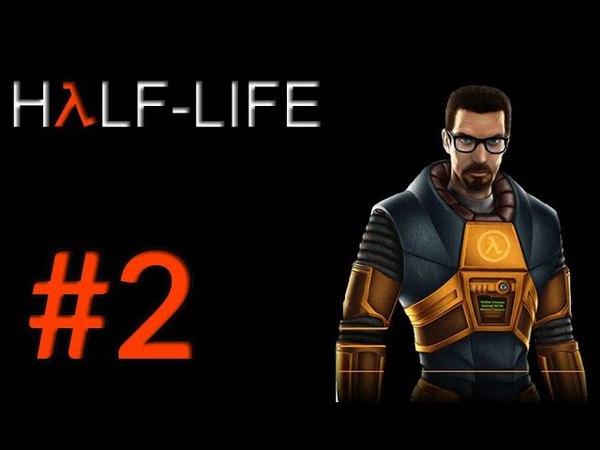 Half Life Вояки идут 2