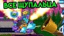 Octogeddon 6 Все щупальца Упоротые Игры