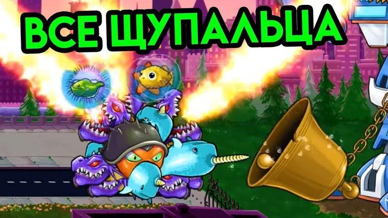 Octogeddon 6 | Все щупальца | Упоротые Игры