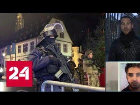 Стрельба в Страсбурге: опубликовано фото и названо имя террориста - Россия 24
