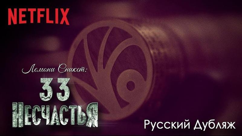 Лемони Сникет: 33 несчастья Музыкальная заставка Не смотри HD Netflix РУССКИЙ ДУБЛЯЖ