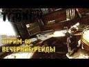 Запись стрима 67 Escape from Tarkov Вечерние рейды с вебкой