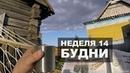 ● GoPro Беларусь Жизнь в деревне. Неделя 1 Переезд ●