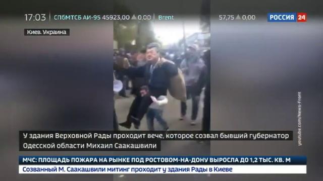 Новости на Россия 24 • Сторонники Саакашвили отбили у полиции автобус с аппаратурой
