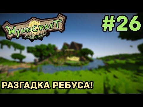 WYNNCRAFT   26 РАЗГАДКА РЕБУСА! Часть 2