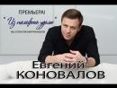 Евгений Коновалов - Из телефона удалю (NEW 2018)