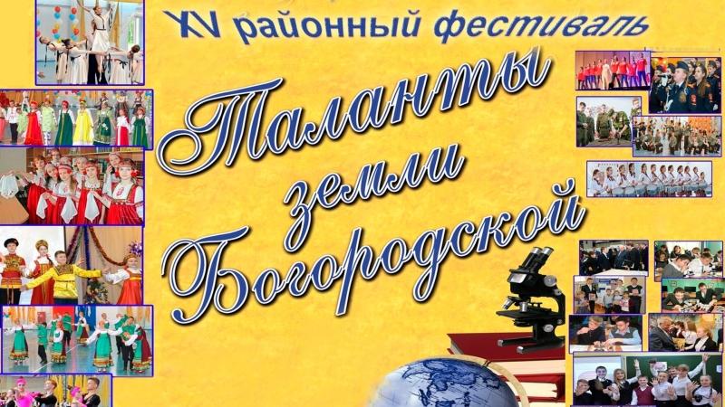 Таланты земли Богородской
