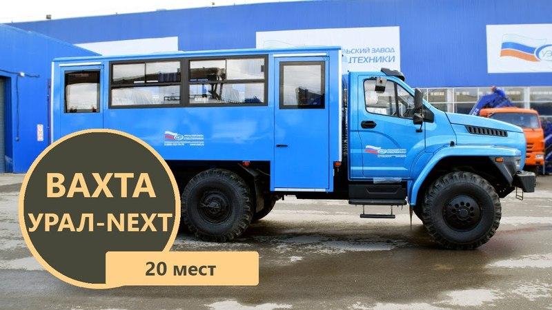 Вахтовый автобус Урал-NEXT 32551-5013-71Е5 | 20 мест