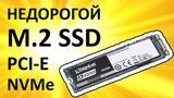 Обзор на SSD диск KINGSTON M.2 A1000 480 Гб PCI-E 3.0 x2 TLC 3D NAND (SA1000M8480G)